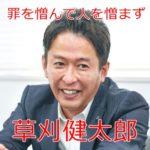 草刈健太郎(会社社長)は妹のために元受刑者の親に?経歴プロフィールや結婚も調査!【ザ・ノンフィクション】