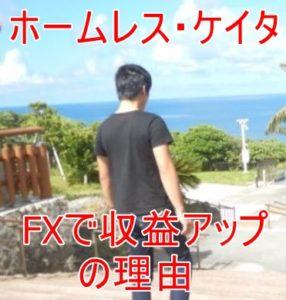Fx ケイタ
