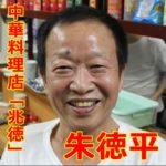 朱徳平(町中華店主)黄金チャーハンとこだわり餃子とは?お店や経歴プロフィールも調査!【情熱大陸】