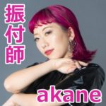 akane(振付師アカネ)映画プペル主題歌のダンスMVを振り付け!インスタや年収も調査!