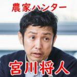 宮川将人(サイバー農家ハンター)wikiプロフィール!本業と活動内容を調査【情熱大陸】