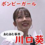 ボンビーガールあおいさん(川口葵)あむあむ事件と、噂のマネージャーさんを深堀!