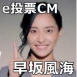 e投票CMのかわいい女優(女性)は誰?早坂風海のプロフィールや彼氏について調査!