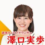 澤口実歩(女子アナ)高学歴美女の素顔とは?特技の水泳やゴルフについても調査【深イイ話】