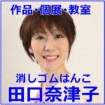 田口奈津子(消しゴムはんこ作家)のかわいい作品画像と、教室や個展について調査!【プレバト】