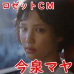 ロゼットCMのかわいい女優(女性)はだれ?今泉マヤのwikiプロフィールや彼氏について調査!