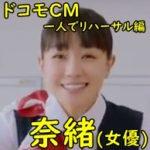 NTTドコモCM(一人でリハーサル編)のかわいい女優(モデル)は誰?奈緒さんがお得プランを紹介!