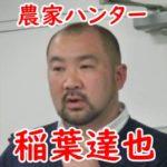 稲葉達也(農家ハンター)wikiプロフィール!本業と活動内容を調査【情熱大陸】