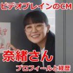 ビデオブレインのCMで「作っておきます」というかわいい女性(女優)は誰?【鶴の恩返し篇】奈緒さんのプロフィールや経歴も