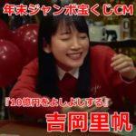 年末ジャンボ宝くじCMで『10億円をよしよしする』かわいい女優(女性)は誰?【10億イメトレ篇】吉岡里帆のキャラ設定についても