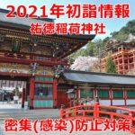 祐徳稲荷神社の2021年初詣中止か?密集(感染)防止対策は?【佐賀県鹿島市】