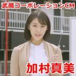 武蔵コーポレーションCMのかわいい女優(女性)は誰?アパート売るなら~♪【加村真美さん】