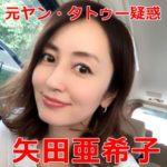 矢田亜希子(女優)は元ヤンキー?タトゥー疑惑やバイク集団に血が騒ぐ疑惑も調査【ダウンタウンなう】