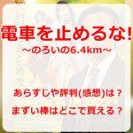 電車を止めるな(銚子鉄道)まずい棒はどこで買える?あらすじや評判(感想)も調査
