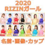 RIZINガール2020のかわいい画像やカップなどをピンク・黒・白(カラー毎)の順に紹介します!【RIZIN.26】