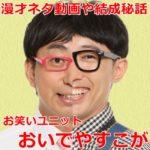 おいでやすこが(お笑い芸人)漫才ネタ動画や結成秘話を調査!wiki経歴も気になる【M-1グランプリ2020】