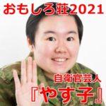 やす子(自衛官芸人)のwiki経歴やネタ動画を調査!かまいたち山内に似ているかも検証!【おもしろ荘2021】