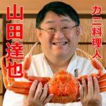 山田達也(カニ料理人)のお店『かに吉』はどこ?カニ料理メニューや経歴プロフィールも調査【情熱大陸】