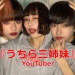 うちら三姉妹のメンバー東亜(とうあ)の性別や出身は?ラファエル推しのYouTuberって本当?