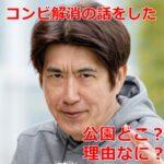 石橋貴明がコンビ解消の話をした公園はどこで、その理由は何?現在の仕事・活動も調査しました!【情熱大陸】
