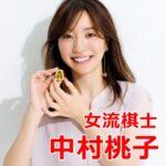 中村桃子(女流初段)離婚の可能性を調査!かわいい棋士と結婚した旦那さんについても調べました!