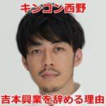 キンコン西野亮廣が吉本興業を辞める(退社する)理由はなに?原因となったLINEの内容も調査!
