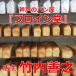 竹内善之(パン職人)お店『フロイン堂』の場所はどこ?評判や食パン価格も調査【情熱大陸2021年1月】