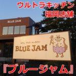 ウルトラキッチン(365日)九州福岡のお店の場所はどこ?人気のパンや価格も調査【カンブリア宮殿】