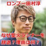ロンブー田村淳はなぜ聖火ランナーを辞退した?その理由は何?