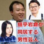 岩倉(蛙亭)が同居するオズワルド伊藤・森本サンダー・大鶴肥満について調査!