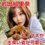 岩田絵里奈(女子アナ)のモノマネや大食い姿が可愛い!結婚やwikiプロフィールも気になる!