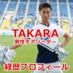 TAKARA(アビスパ福岡の男性チアリーダー)経歴プロフィールや彼女はいる?非常勤講師を勤める高校はどこ?【サラメシ】