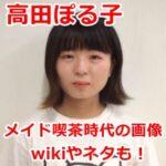 高田ぽる子(芸人)メイド喫茶時代のかわいい画像やwiki調査!不思議ネタもまとめてみました。【R-1グランプリ2021】