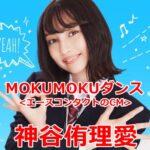 コンタクトCM(恋はMOKUMOKU)のかわいい女優(モデル)は誰?神谷侑理愛(ゆりあ)のプロフィールが気になる!