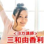 三和由香利(ヨガ)は聖火ランナーいつ走る?年齢やレッスン教室も気になる!【あしたも晴れ!人生レシピ】