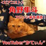 角野隼斗(ピアノYouTuber)のアレンジ術を調査!年収やwiki経歴も気になる【バースデイ】