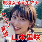 山本里咲(現役女子大生アナ)のカップや美脚が気になる!竹内結子に似ているかを検証【はやドキ!】