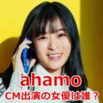 ahamo(アハモ)CMのかわいい女優は誰?森七菜のwikiプロフも調査【NTTドコモ】