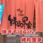 おわりや(焼きそばCafe)の場所とメニュー値段、テイクアウトについて調査しました!【人生の楽園】