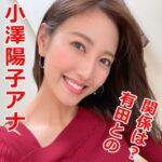小澤陽子アナは有田と不倫関係?面長&美脚のかわいい画像も気になる【全力!脱力タイムズ】