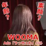 WOOMA(うーま)の年齢や顔画像が気になる?wikiプロフィールとくっきー似顔絵も調査!【所JAPAN】