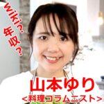 山本ゆりのwikiや年収情報(2021年4月)ブログタイトル『syunkon』の意味が気になりました!【情熱大陸】