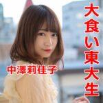 中澤莉佳子(大食い東大生)のあざといアヒル口画像!カップやwikiプロフも調査【まんぷくダービー】