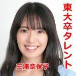 三浦奈保子(東大卒タレント)のかわいい画像!カップやwikiプロフィールを調査【潜在能力テスト】