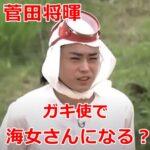 菅田将暉がガキ使で海女さんになる?放送内容まとめ記事【ガキの使い】