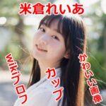 米倉れいあ(821)のカップとかわいい画像、wikiプロフが気になる!【行列のできる法律相談所】
