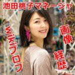 池田桃子(ほのかマネ)が美人でかわいい!画像や経歴wikiプロフを調査【アウト×デラックス】